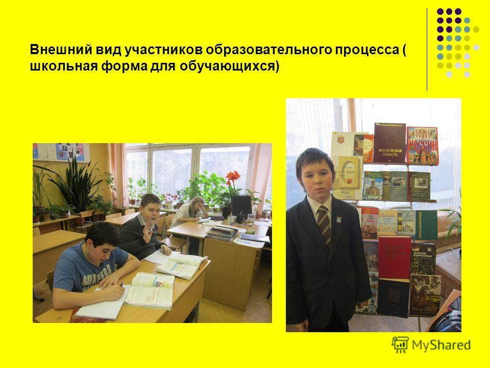 Внешний вид участников образовательного процесса ( школьная форма для обучающихся)