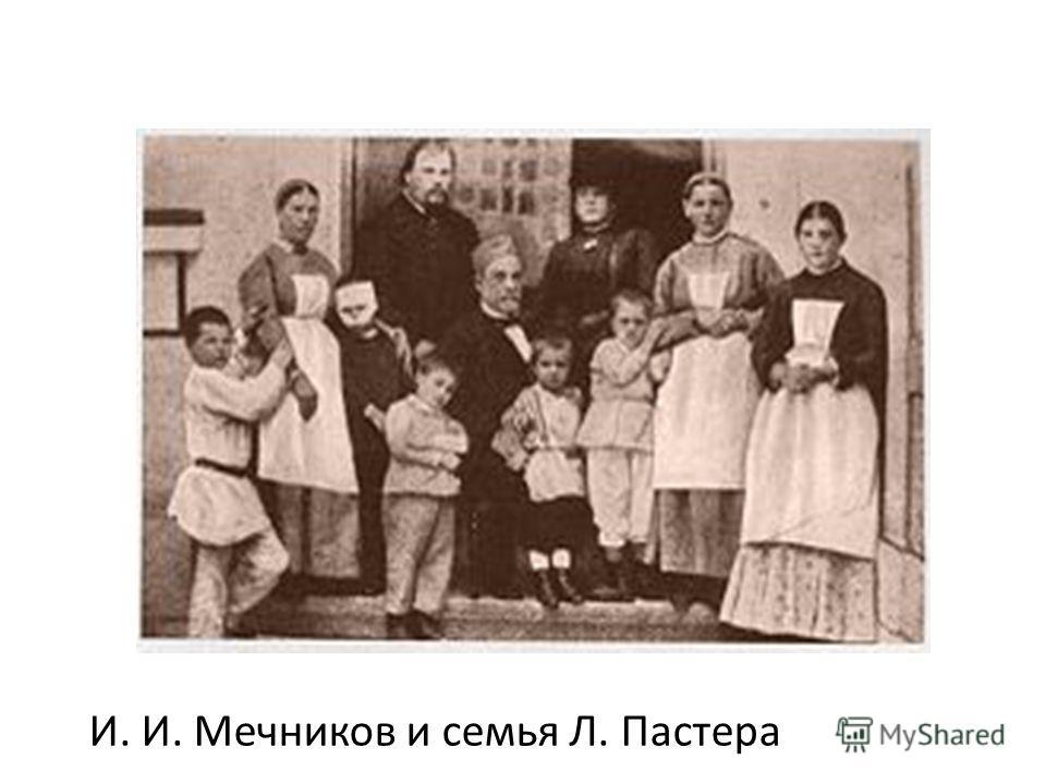 И. И. Мечников и семья Л. Пастера