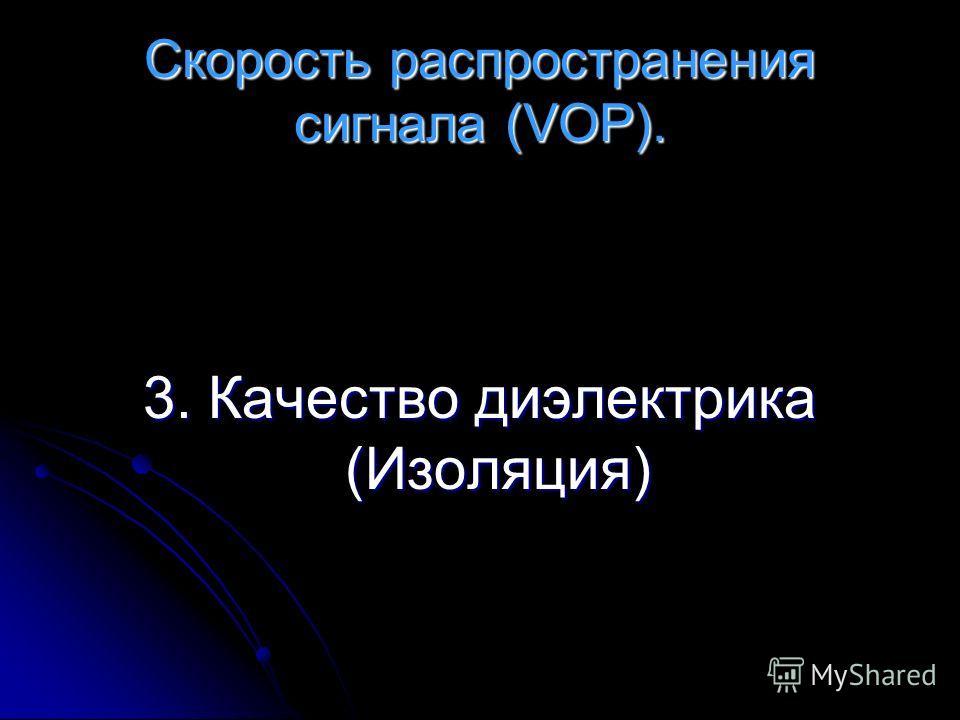 Скорость распространения сигнала (VOP). 3. Качество диэлектрика (Изоляция)
