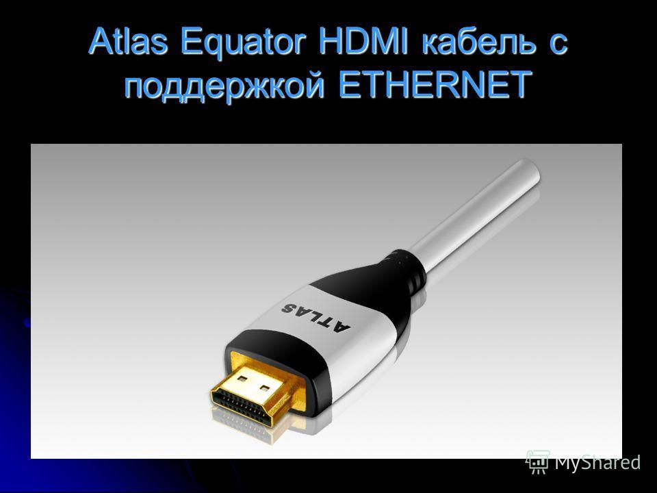 Atlas Equator HDMI кабель с поддержкой ETHERNET