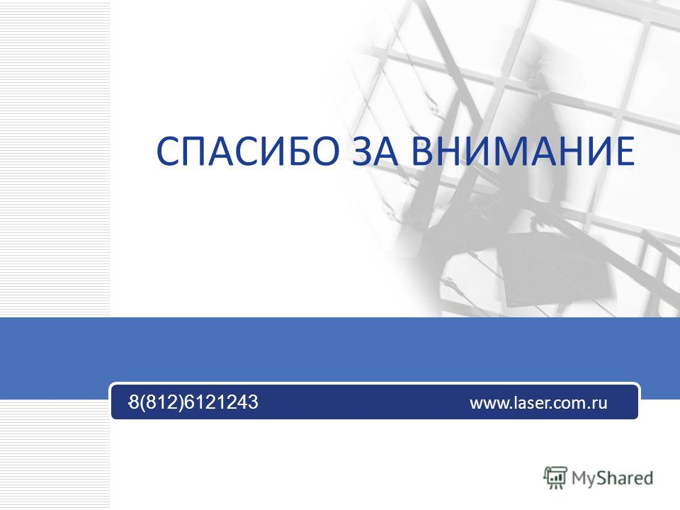 LOGO СПАСИБО ЗА ВНИМАНИЕ. 8(812)6121243 www.laser.com.ru
