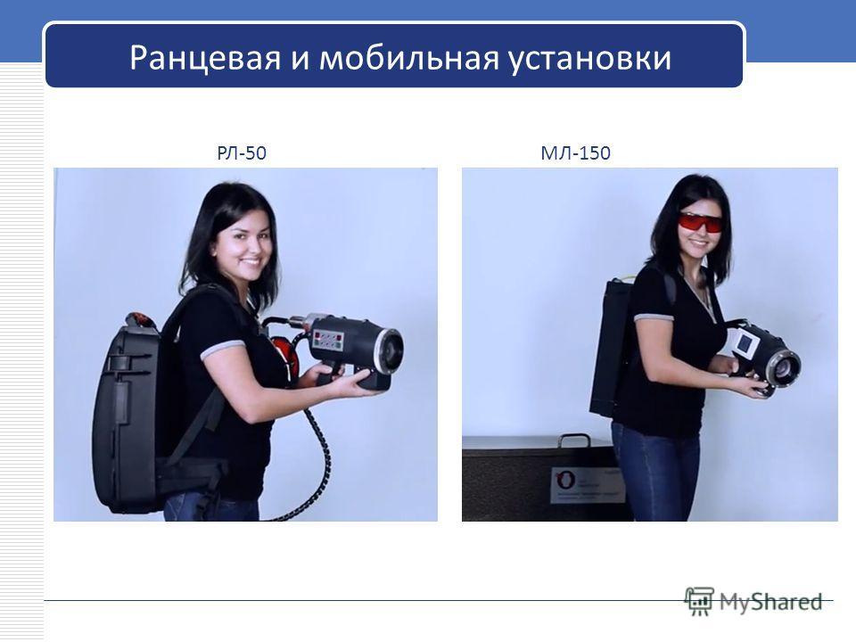 LOGO Ранцевая и мобильная установки РЛ-50МЛ-150