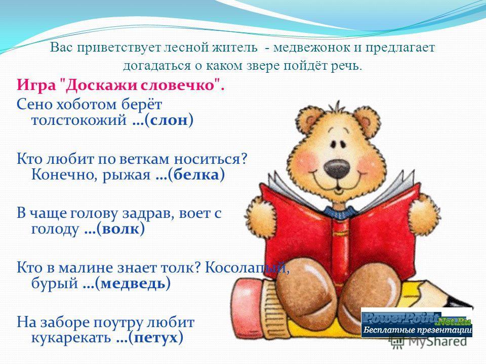 Вас приветствует лесной житель - медвежонок и предлагает догадаться о каком звере пойдёт речь. Игра