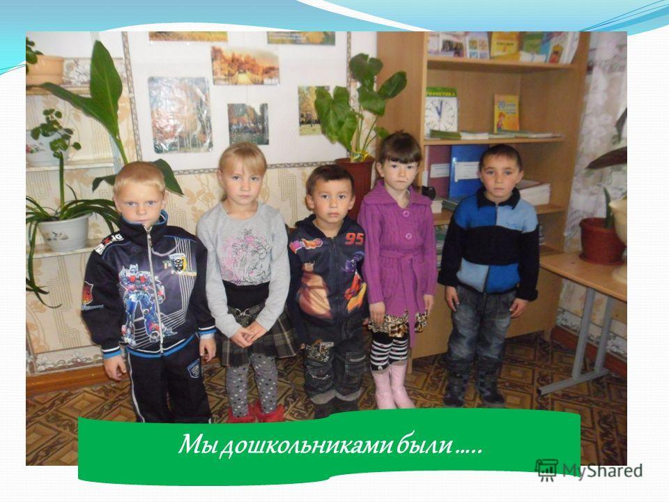Мы дошкольниками были …..