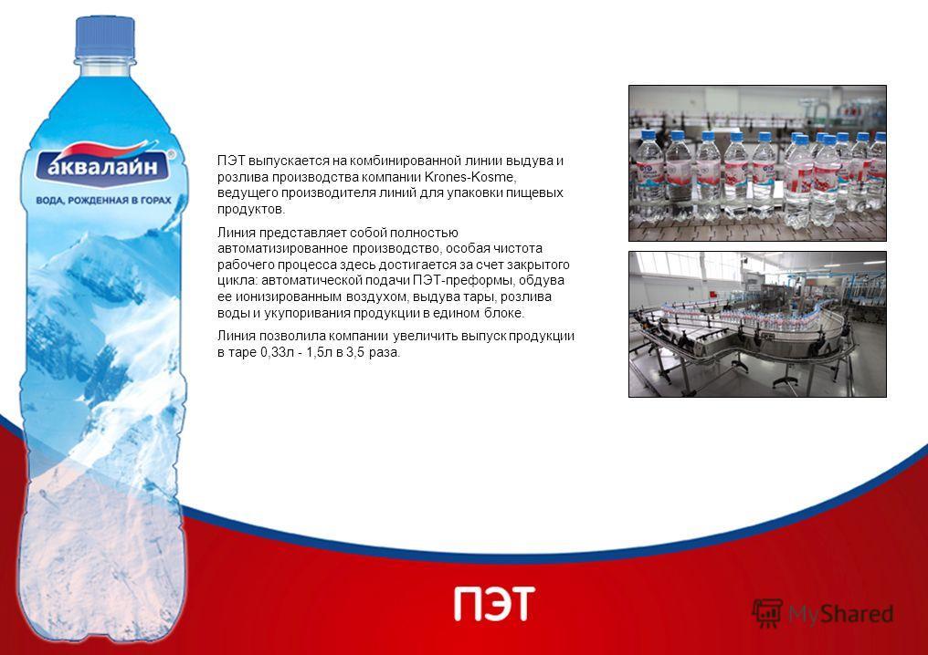 ПЭТ выпускается на комбинированной линии выдува и розлива производства компании Krones-Kosme, ведущего производителя линий для упаковки пищевых продуктов. Линия представляет собой полностью автоматизированное производство, особая чистота рабочего про