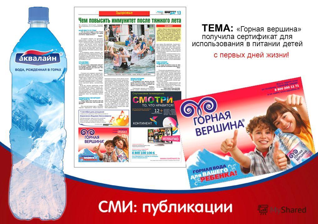 ТЕМА: «Горная вершина» получила сертификат для использования в питании детей с первых дней жизни!