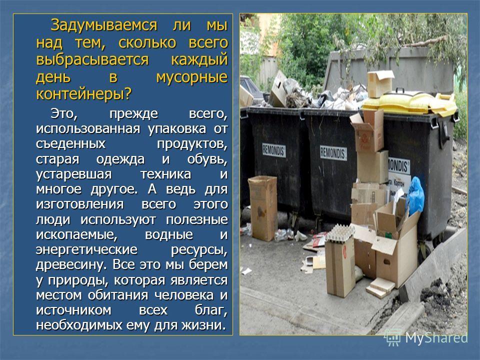 Задумываемся ли мы над тем, сколько всего выбрасывается каждый день в мусорные контейнеры? Это, прежде всего, использованная упаковка от съеденных продуктов, старая одежда и обувь, устаревшая техника и многое другое. А ведь для изготовления всего это