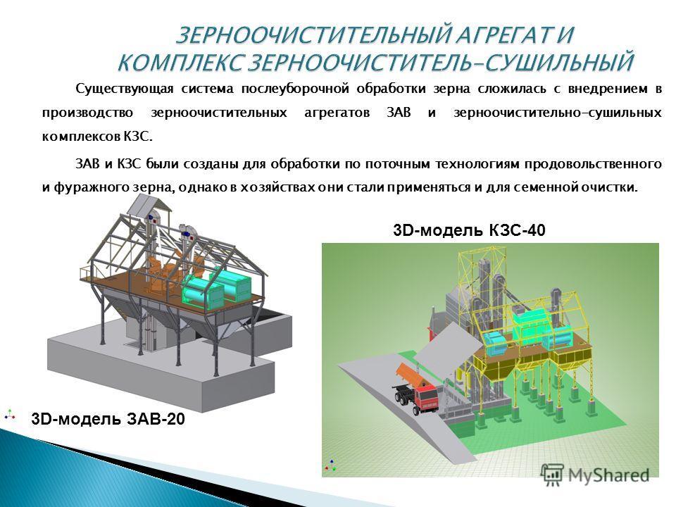 Существующая система послеуборочной обработки зерна сложилась с внедрением в производство зерноочистительных агрегатов ЗАВ и зерноочистительно-сушильных комплексов КЗС. ЗАВ и КЗС были созданы для обработки по поточным технологиям продовольственного и