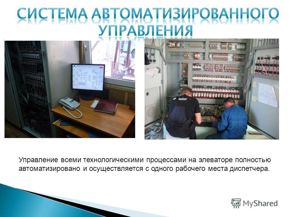 Управление всеми технологическими процессами на элеваторе полностью автоматизировано и осуществляется с одного рабочего места диспетчера.