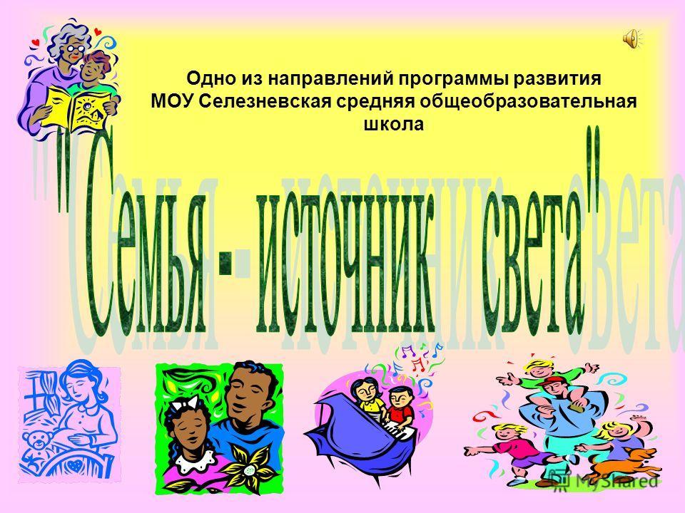 Одно из направлений программы развития МОУ Селезневская средняя общеобразовательная школа
