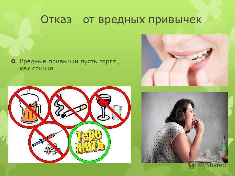 Отказ от вредных привычек Вредные привычки пусть горят, как спички