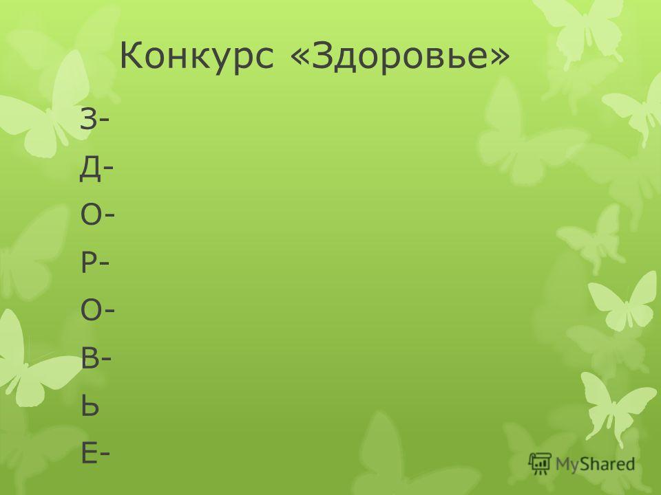 Конкурс «Здоровье» З- Д- О- Р- О- В- Ь Е-