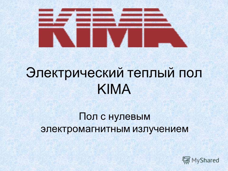 Электрический теплый пол KIMA Пол с нулевым электромагнитным излучением