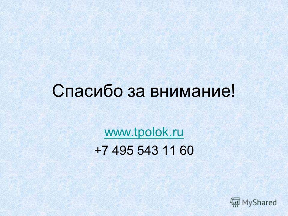 Спасибо за внимание! www.tpolok.ru +7 495 543 11 60
