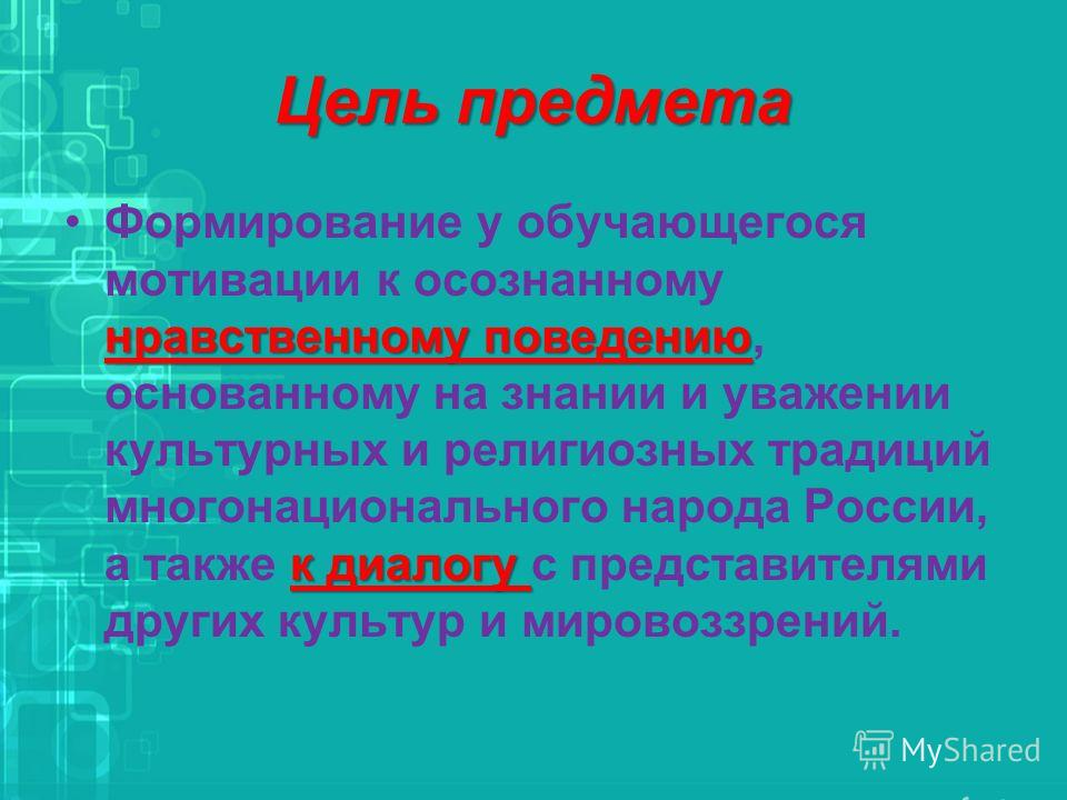 Цель предмета нравственному поведению к диалогу Формирование у обучающегося мотивации к осознанному нравственному поведению, основанному на знании и уважении культурных и религиозных традиций многонационального народа России, а также к диалогу с пред