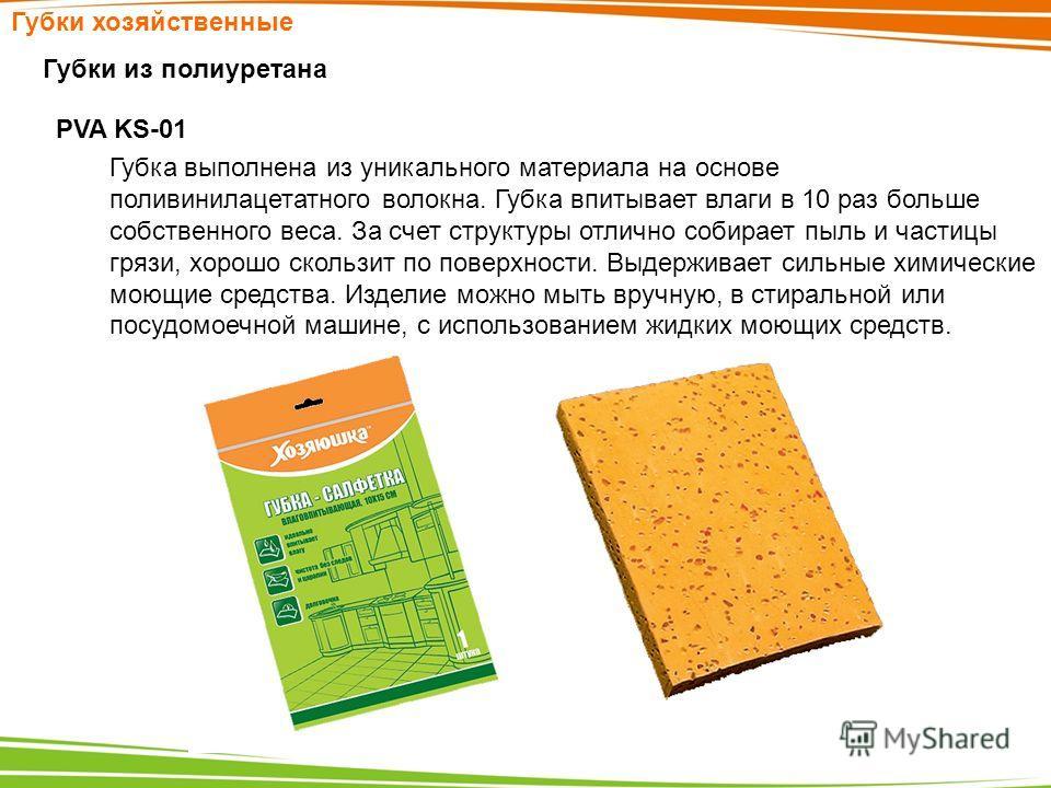Губки хозяйственные Губки из полиуретана PVA KS-01 Губка выполнена из уникального материала на основе поливинилацетатного волокна. Губка впитывает влаги в 10 раз больше собственного веса. За счет структуры отлично собирает пыль и частицы грязи, хорош