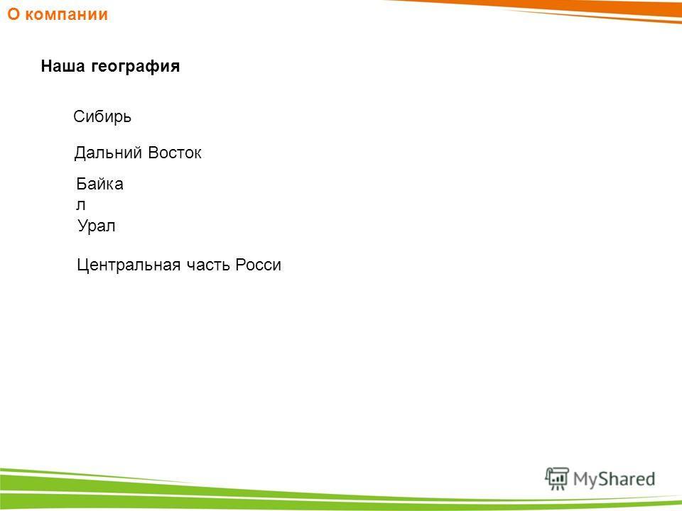 О компании Наша география Сибирь Дальний Восток Урал Центральная часть Росси Байка л