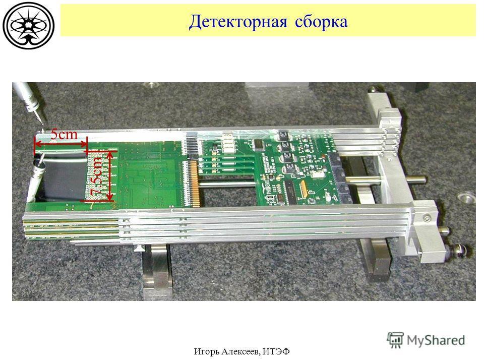 Детекторная сборка Игорь Алексеев, ИТЭФ 5cm 7.5cm