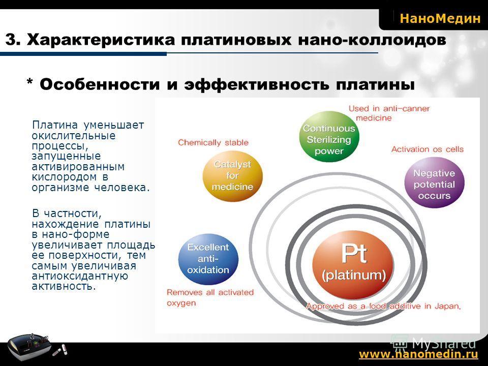 * Особенности и эффективность платины Платина уменьшает окислительные процессы, запущенные активированным кислородом в организме человека. В частности, нахождение платины в нано-форме увеличивает площадь ее поверхности, тем самым увеличивая антиоксид