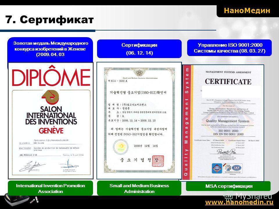 MSA сертификация Управление ISO 9001:2000 Системы качества (08. 03. 27) Small and Medium Business Administration Сертификация (06. 12. 14) Золотая медаль Международного конкурса изобретений в Женеве (2009. 04. 03 International Invention Promotion Ass
