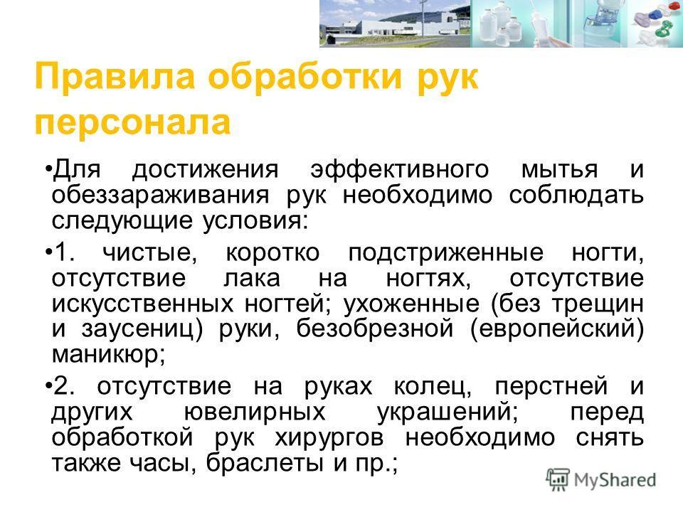 Инструкция По Обработке Рук Персонала Аптеки - фото 7
