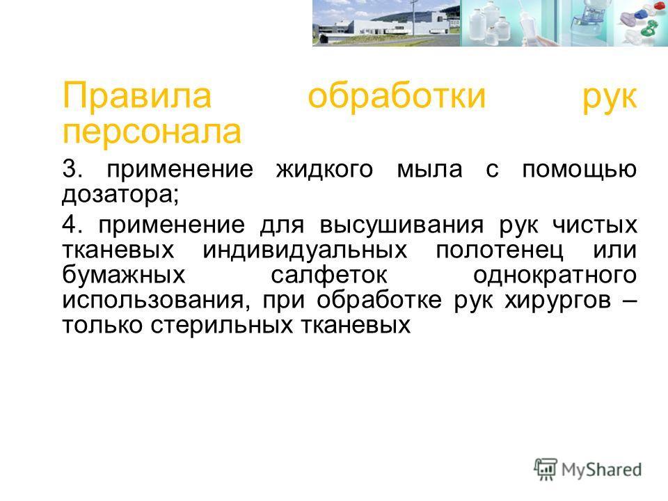 Инструкция По Обработке Рук Персонала Аптеки - фото 5