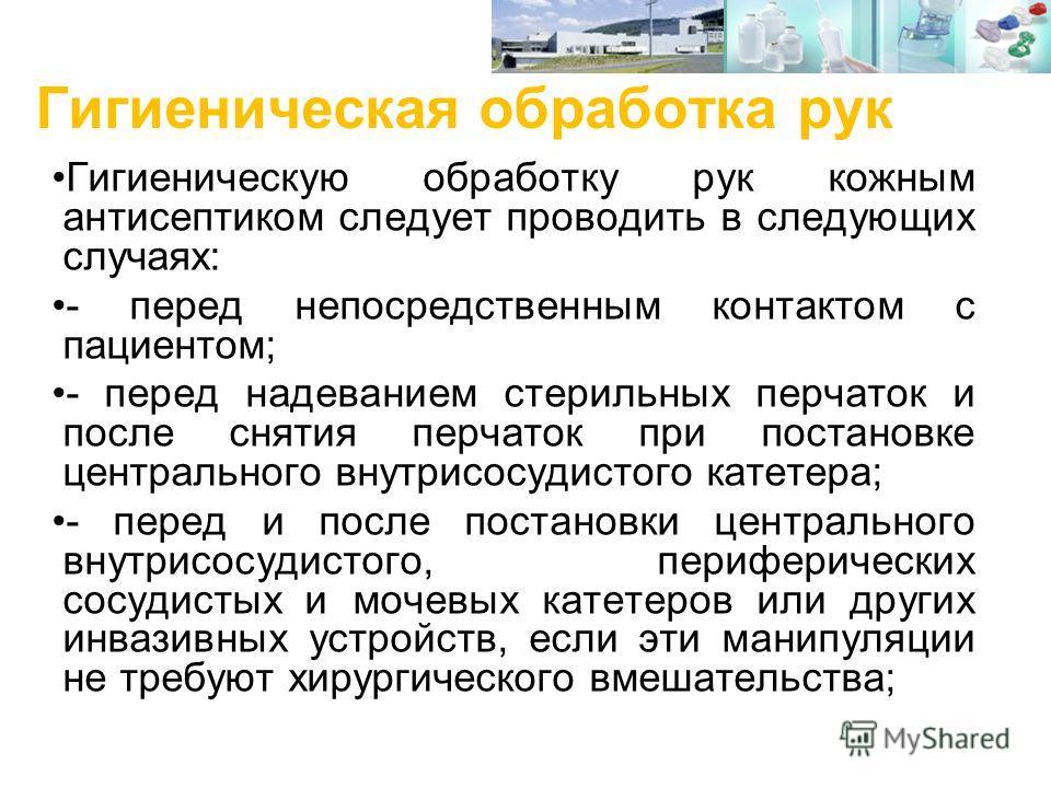 Инструкция По Обработке Рук Персонала Аптеки - фото 9