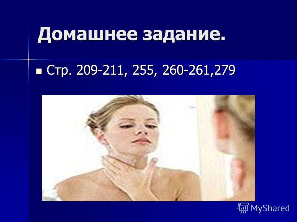 Домашнее задание. Стр. 209-211, 255, 260-261,279 Стр. 209-211, 255, 260-261,279