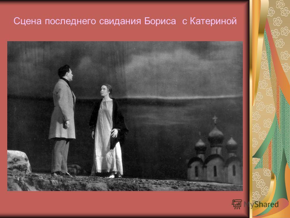 Сцена последнего свидания Бориса с Катериной
