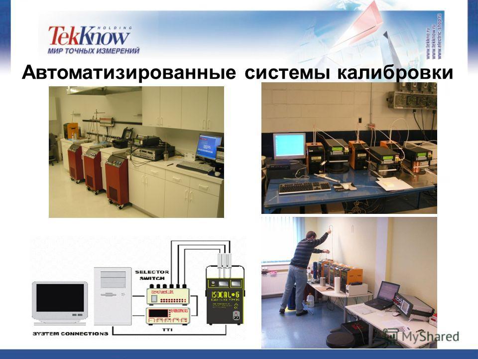 Автоматизированные системы калибровки