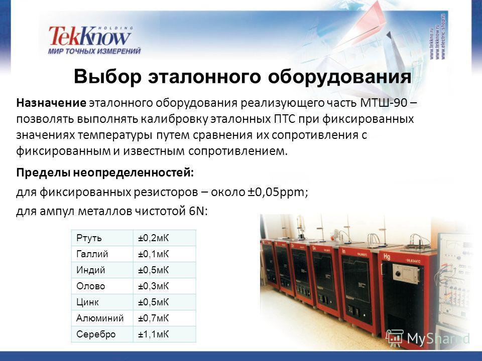 Выбор эталонного оборудования Назначение эталонного оборудования реализующего часть МТШ-90 – позволять выполнять калибровку эталонных ПТС при фиксированных значениях температуры путем сравнения их сопротивления с фиксированным и известным сопротивлен