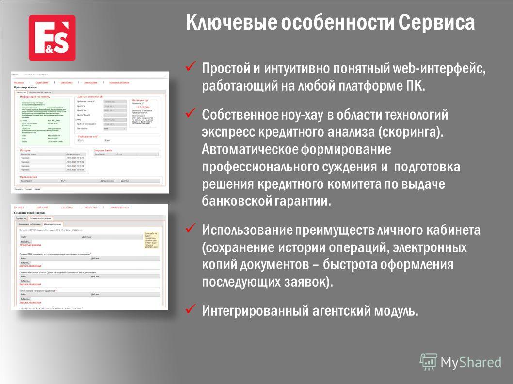 Ключевые особенности Сервиса Простой и интуитивно понятный web-интерфейс, работающий на любой платформе ПК. Собственное ноу-хау в области технологий экспресс кредитного анализа (скоринга). Автоматическое формирование профессионального суждения и подг