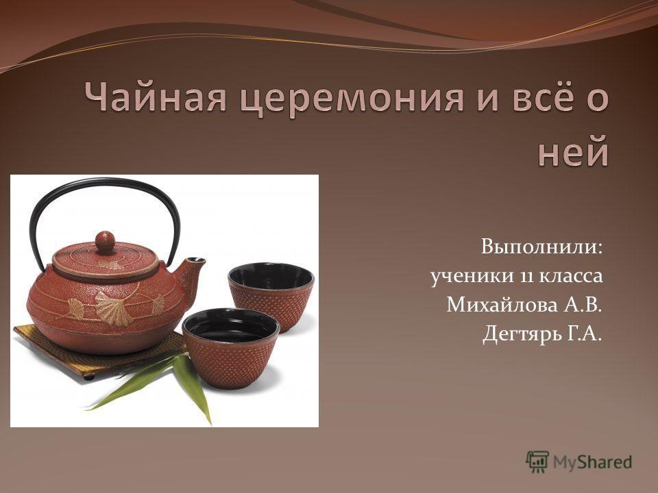 Выполнили: ученики 11 класса Михайлова А.В. Дегтярь Г.А.