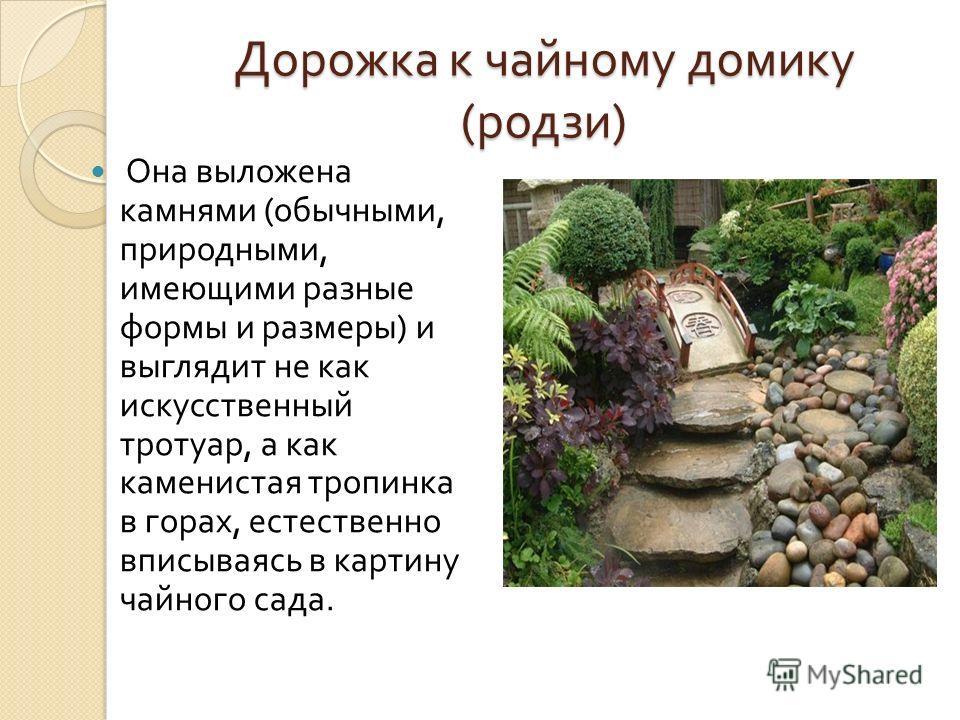 Дорожка к чайному домику ( родзи ) Она выложена камнями ( обычными, природными, имеющими разные формы и размеры ) и выглядит не как искусственный тротуар, а как каменистая тропинка в горах, естественно вписываясь в картину чайного сада.