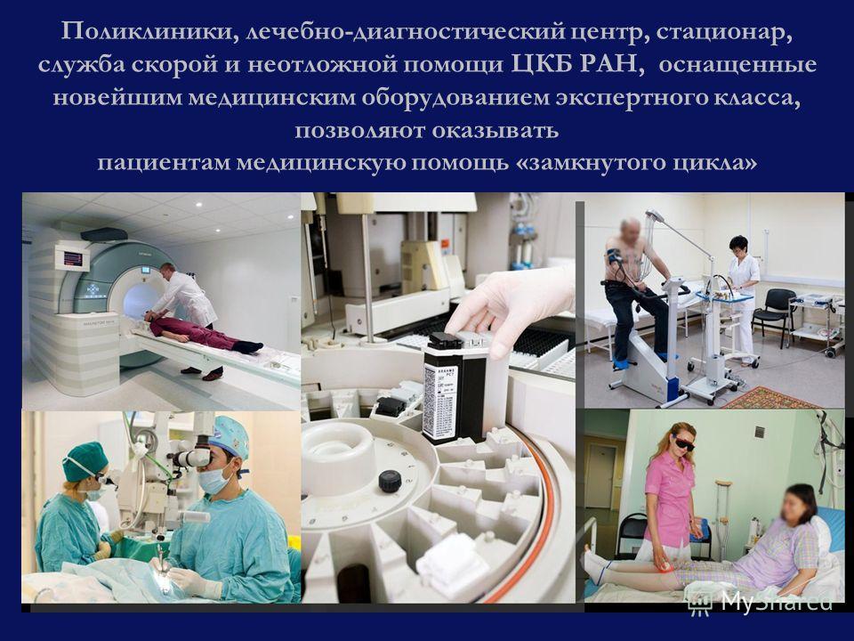 Лянторская больница официальный сайт