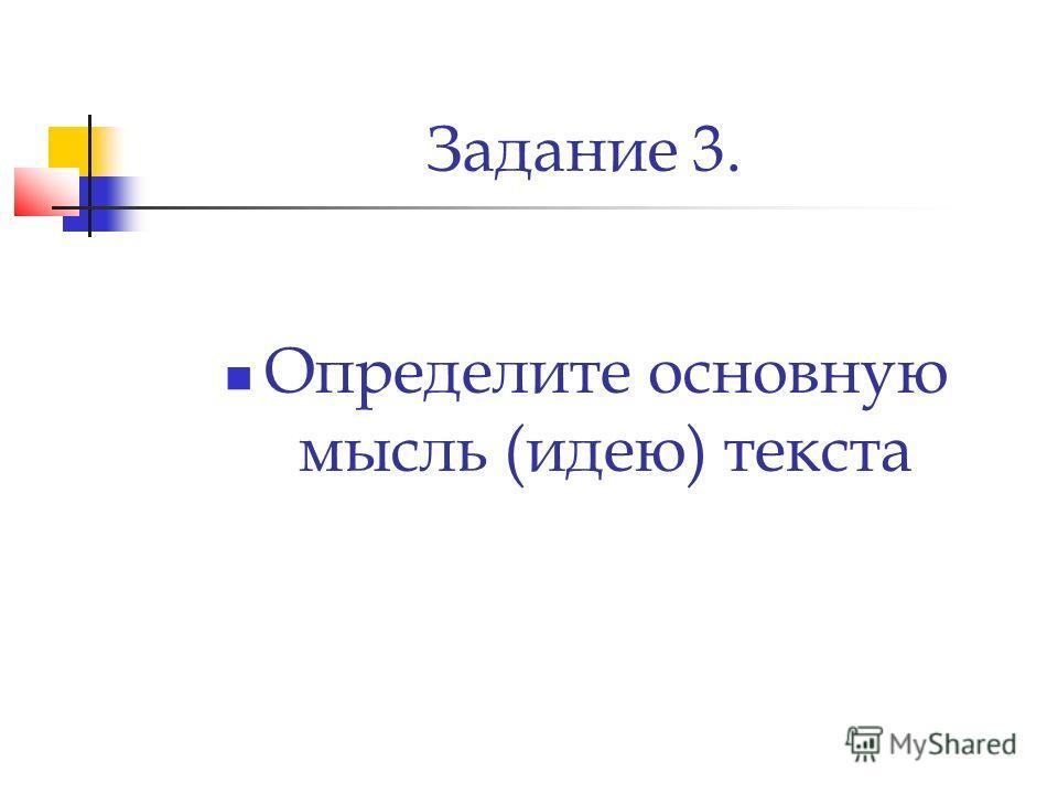 Задание 3. Определите основную мысль (идею) текста