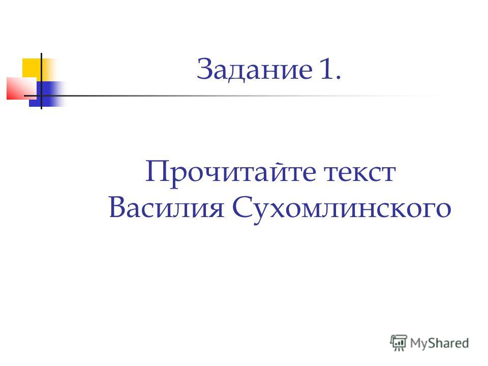 Задание 1. Прочитайте текст Василия Сухомлинского
