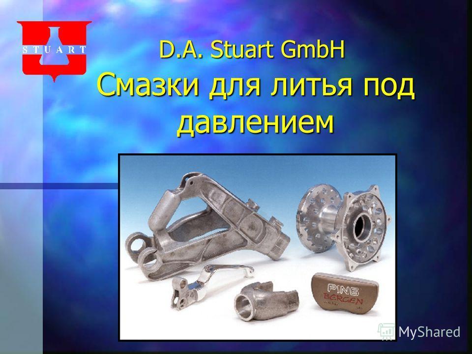 Смазки для литья под давлением D.A. Stuart GmbH