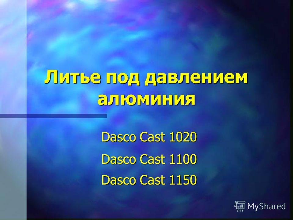 Литье под давлением алюминия Dasco Cast 1020 Dasco Cast 1100 Dasco Cast 1150