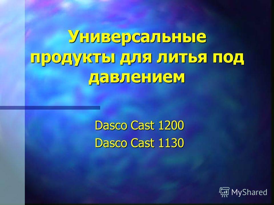 Универсальные продукты для литья под давлением Dasco Cast 1200 Dasco Cast 1130
