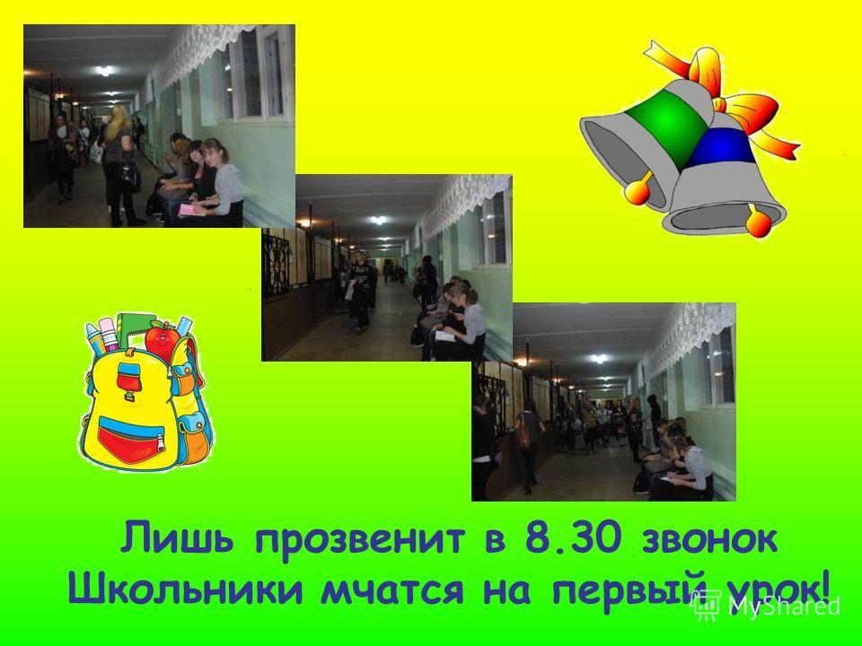 Лишь прозвенит в 8.30 звонок Школьники мчатся на первый урок!