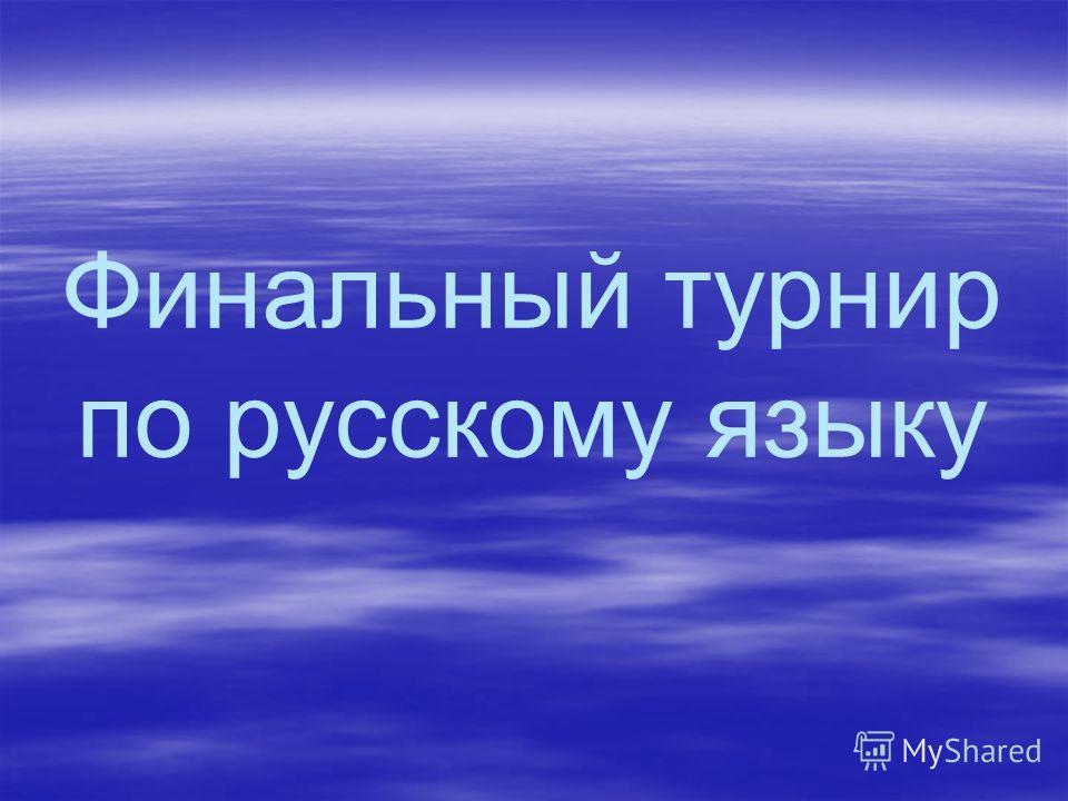 Финальный турнир по русскому языку