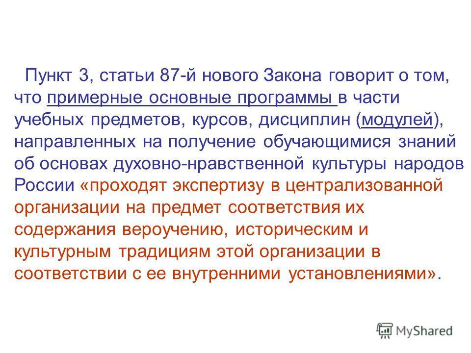 Пункт 3, статьи 87-й нового Закона говорит о том, что примерные основные программы в части учебных предметов, курсов, дисциплин (модулей), направленных на получение обучающимися знаний об основах духовно-нравственной культуры народов России «проходят