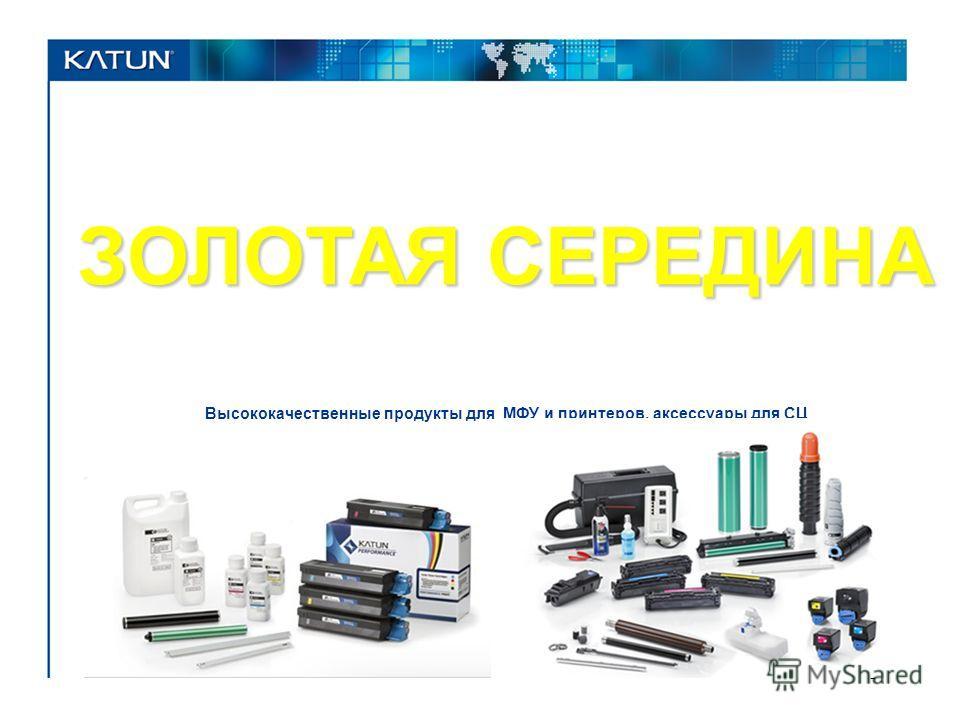 1 Высококачественные продукты для МФУ и принтеров, аксессуары для СЦ ЗОЛОТАЯ СЕРЕДИНА