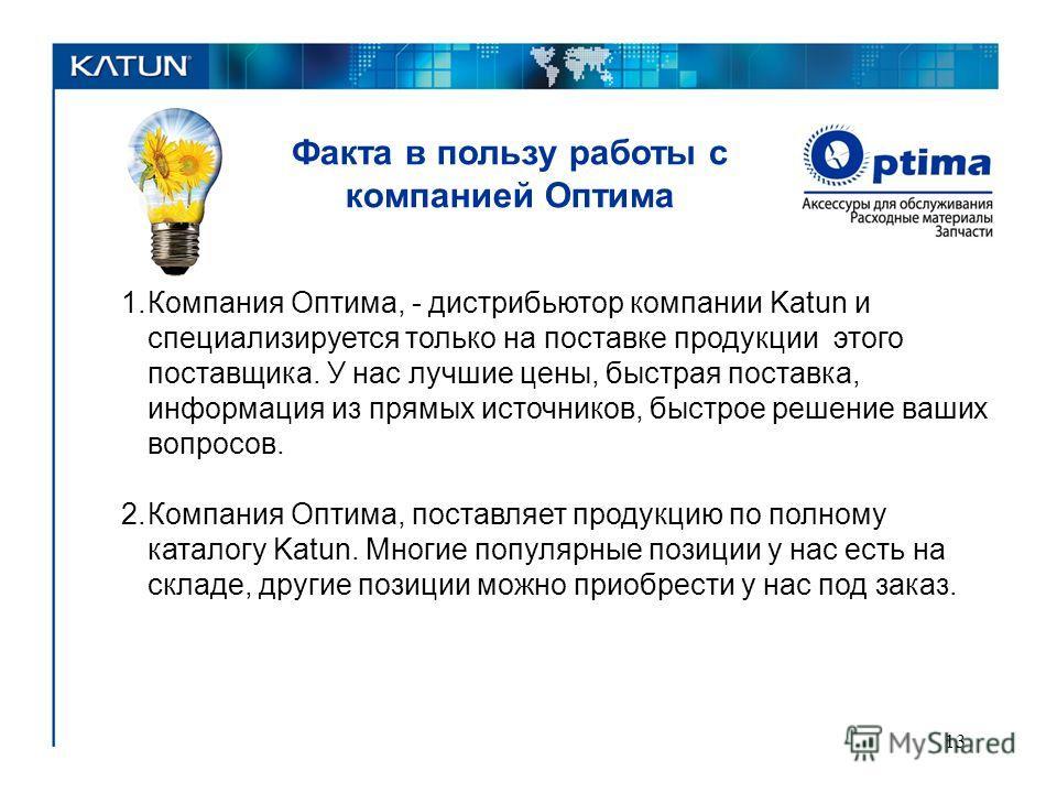 Факта в пользу работы с компанией Оптима 13 1. Компания Оптима, - дистрибьютор компании Katun и специализируется только на поставке продукции этого поставщика. У нас лучшие цены, быстрая поставка, информация из прямых источников, быстрое решение ваши