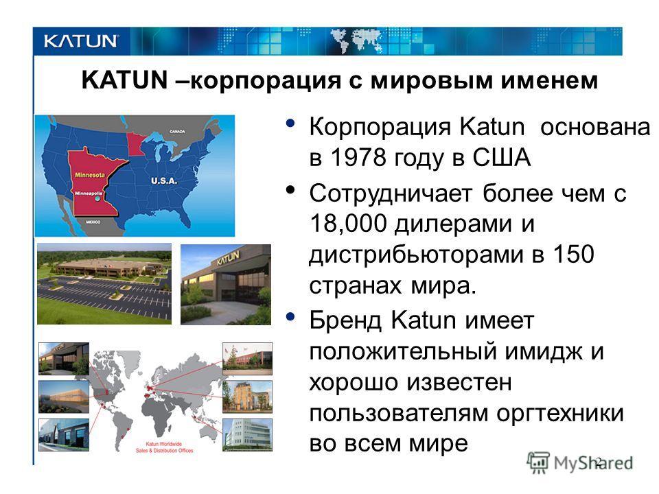 KATUN –корпорация с мировым именем 2 Корпорация Katun основана в 1978 году в США Сотрудничает более чем с 18,000 дилерами и дистрибьюторами в 150 странах мира. Бренд Katun имеет положительный имидж и хорошо известен пользователям оргтехники во всем м