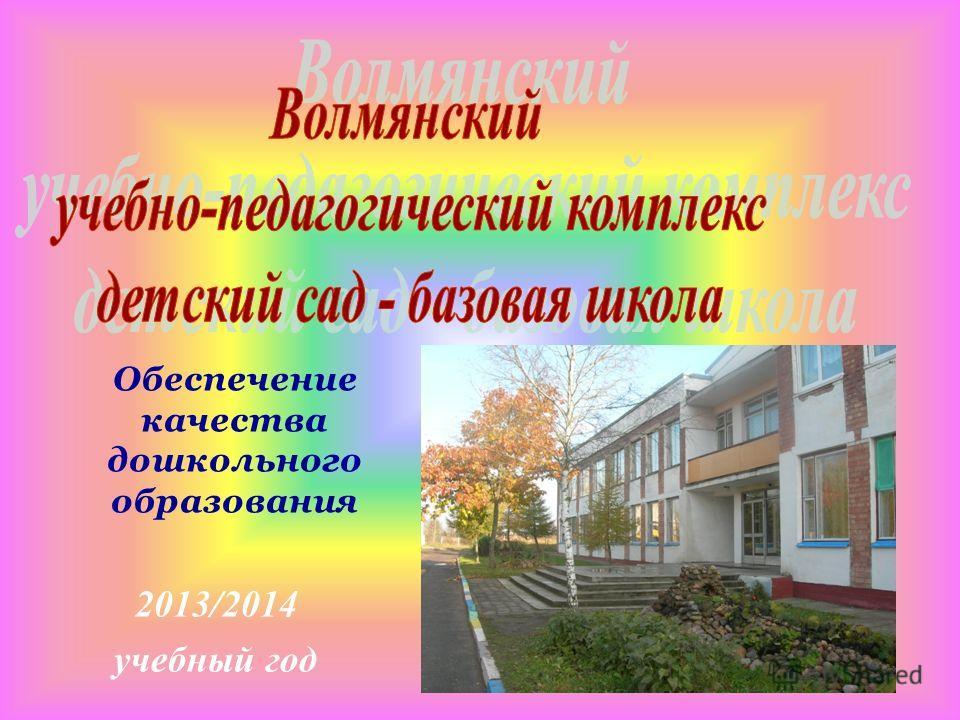 2013/2014 учебный год Обеспечение качества дошкольного образования