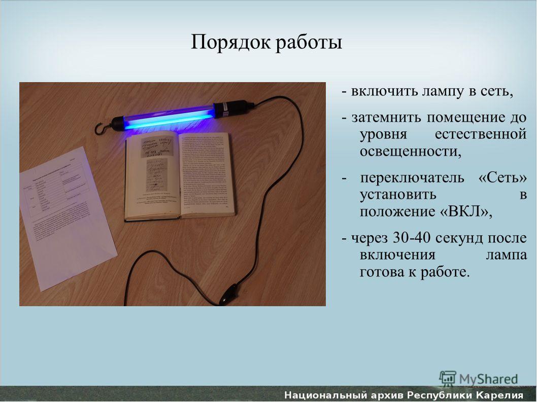 Порядок работы - включить лампу в сеть, - затемнить помещение до уровня естественной освещенности, - переключатель «Сеть» установить в положение «ВКЛ», - через 30-40 секунд после включения лампа готова к работе.