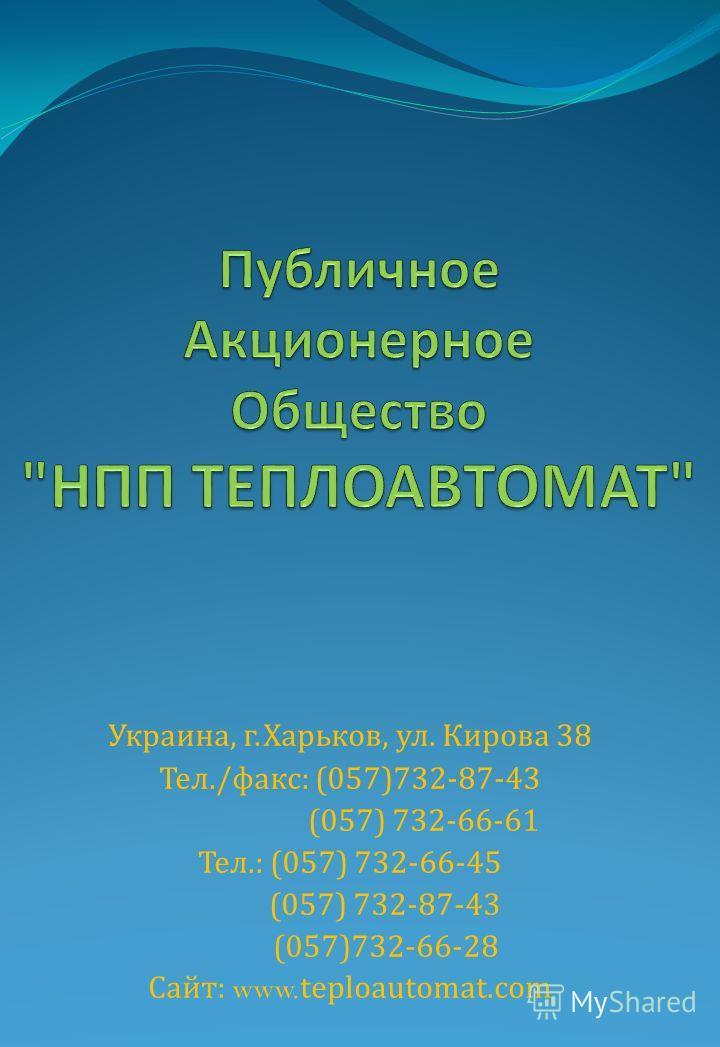 Украина, г. Харьков, ул.