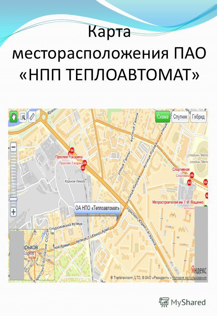 Карта месторасположения ПАО « НПП ТЕПЛОАВТОМАТ »